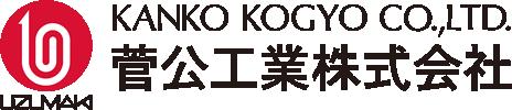 菅公工業株式会社