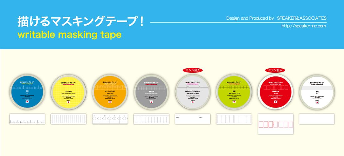 描けるマスキングテープ! Vol.1