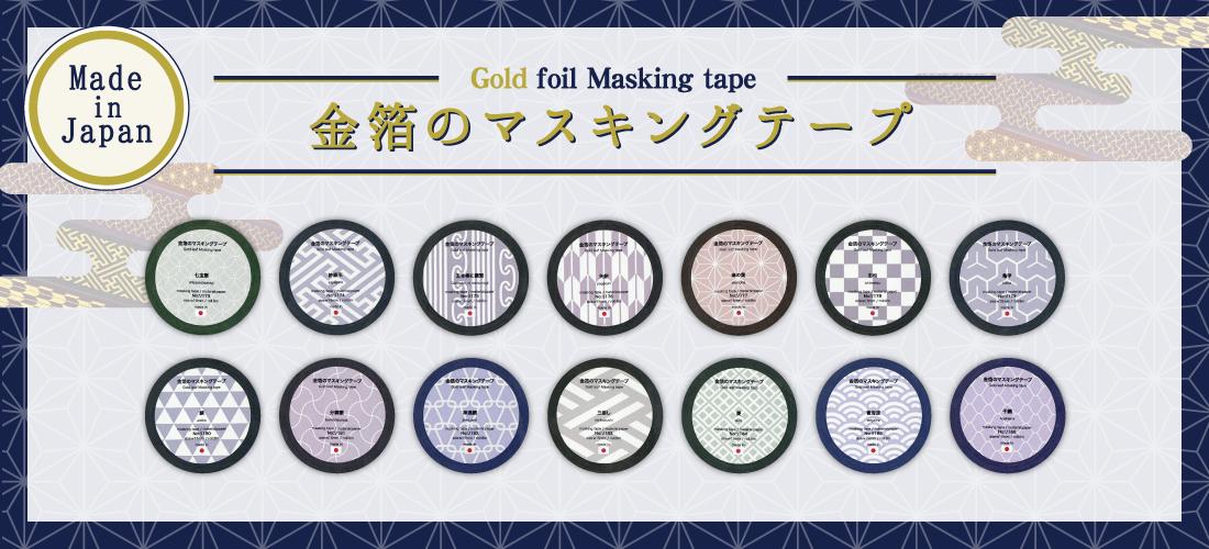 金箔のマスキングテープ