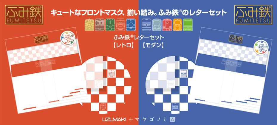 ふみ鉄<sup>®</sup> レターセット