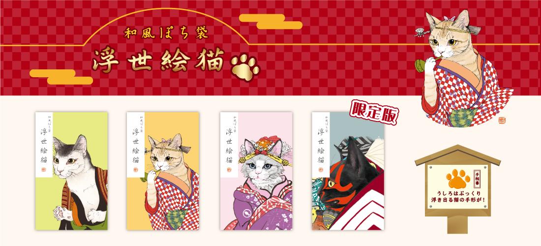 浮世絵猫ぽち袋