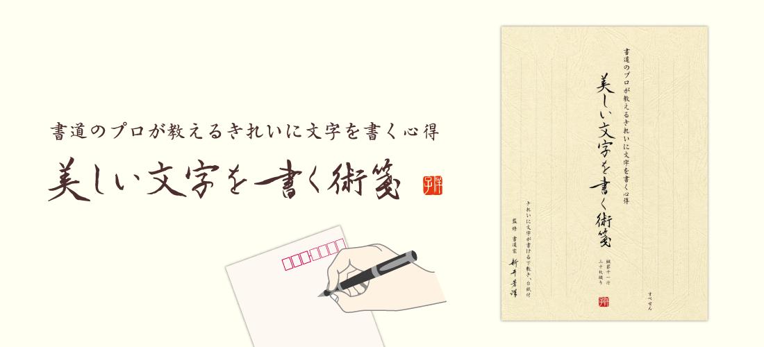 美しい文字を書く術箋
