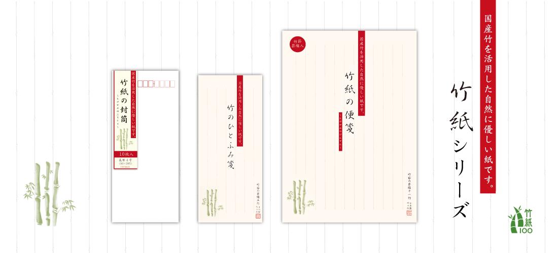 竹紙シリーズ