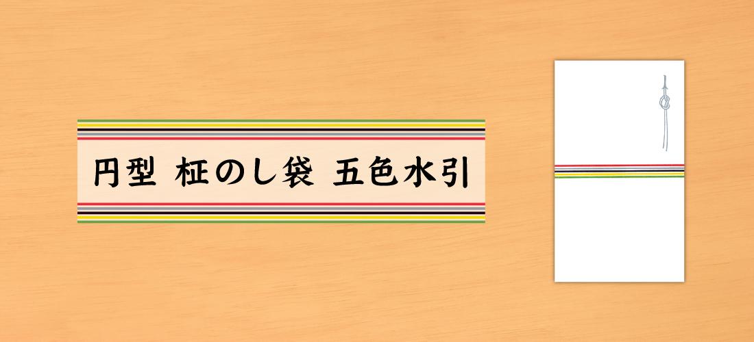 円型 柾のし袋