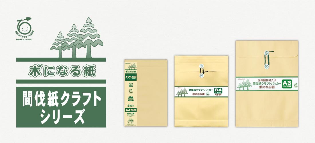 間伐紙クラフト封筒