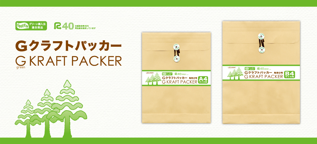 Gクラフトパッカー