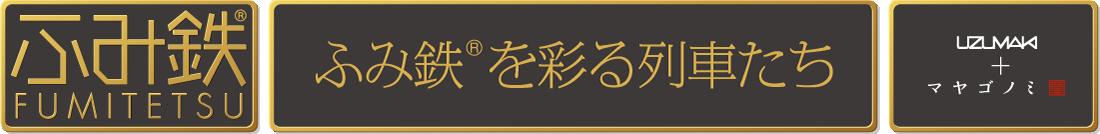 ふみ鉄<sup>®</sup>